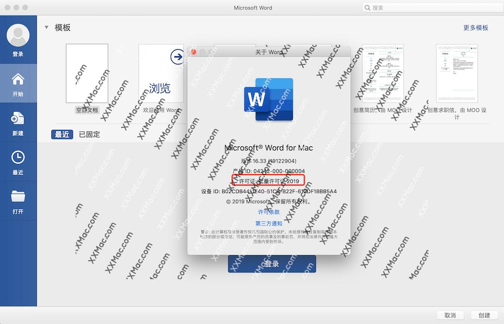 Microsoft Word 2019 for Mac v16.37 中文破解版下载 Word文档软件