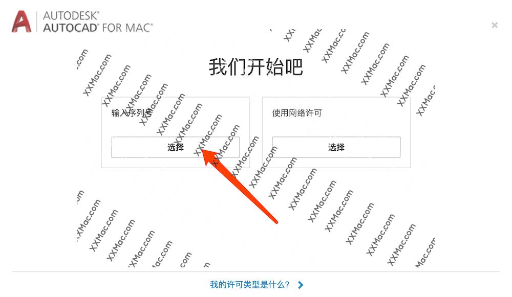 AutoCAD 2021 for Mac v2021 中文破解版下载 CAD设计软件