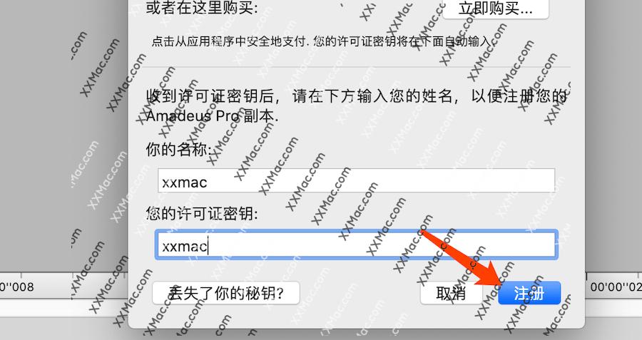Amadeus Pro for Mac v2.8.5 中文破解版下载 音乐编辑器