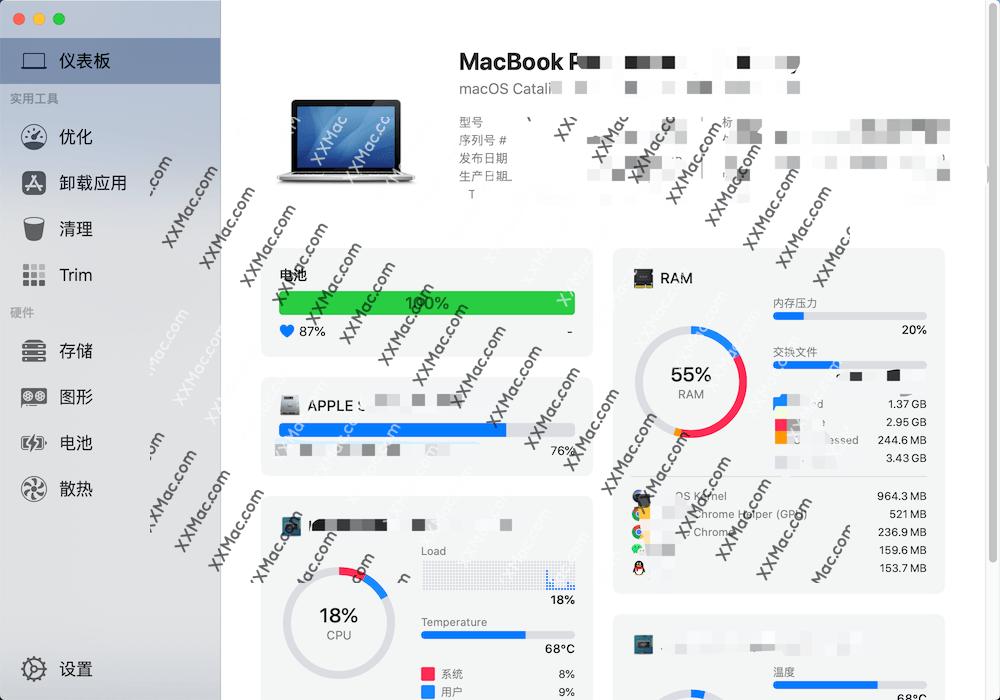 Sensei for Mac v1.5 中文破解版下载 系统性能优化及清理工具