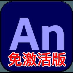 Animate mac破解版