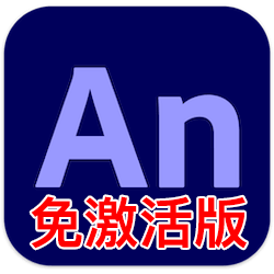 Adobe Animate 2021 for Mac v21.0 中文汉化免激活版下载 An动画设计制作软件