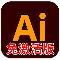 Adobe Illustrator 2021 for Mac v25.0 中文免激活版下载 Ai矢量图形设计软件