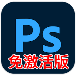Photoshop 2020 mac破解版