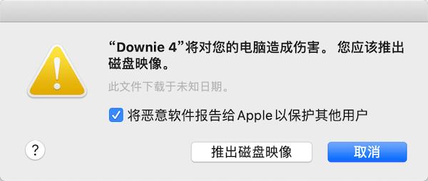 "Mac 10.15 提示:""XXXX""将对您的电脑造成伤害。 您应该推出磁盘映像。怎么解决?"