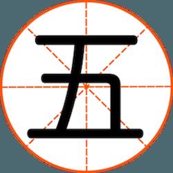 爱五笔 iWuBi for Mac v5.2.0 中文版下载 五笔学习软件