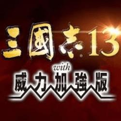 三国志13 威力加强版 for Mac 中文移植版下载 历史模拟类游戏