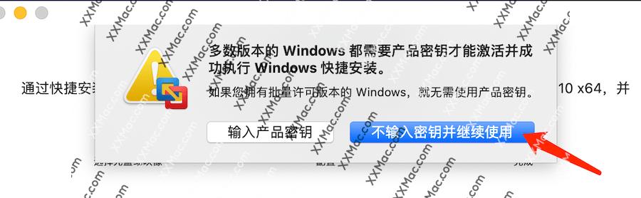 VMware Fusion Pro 12 安装 Windows 系统教程