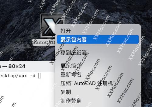 "Big sur 系统提示您没有权限来打开应用程序""XXX"" 怎么解决?"