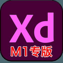 Adobe XD 2020 M1 芯片版 v35.2.12 中文免激活版下载 XD原型设计软件