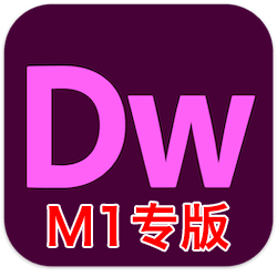 Adobe Dreamweaver 2021 M1 芯片版 v21.0 中文汉化免激活版下载 DW网页开发工具