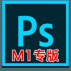 Photoshop CC 2019 M1 芯片破解版