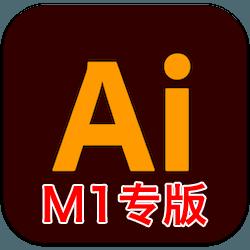 Adobe Illustrator 2021 M1 芯片版 v25.0.1 中文免激活版下载 Ai矢量图形设计软件