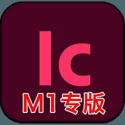 Adobe InCopy 2021 M1 芯片版 v16.0.1 中文免激活版下载 lc写作编辑软件
