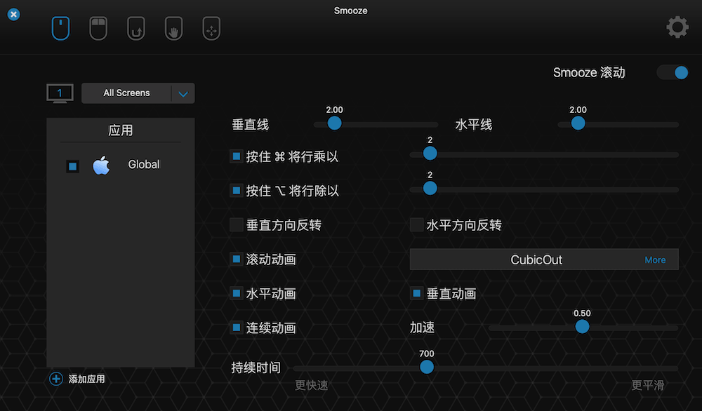 Smooze for Mac v1.9.16 中文汉化破解版下载 鼠标增强软件