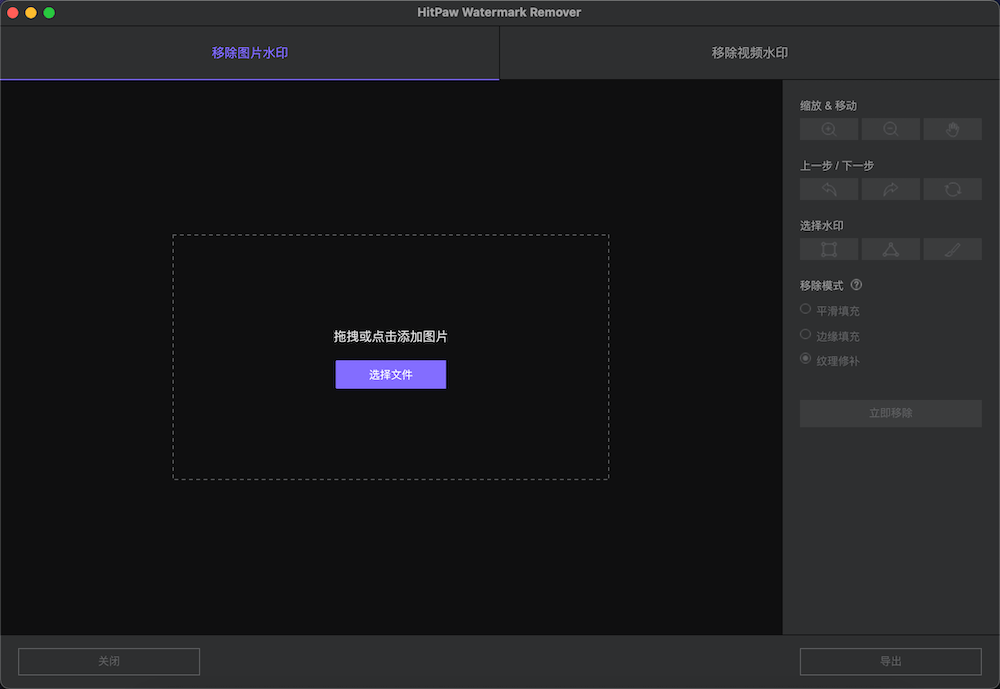 HitPaw Watermark Remover for Mac v1.2.0 中文破解版下载 图片视频去水印工具