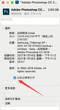 PS 2019 M1 芯片版液化黑屏无法使用的解决办法