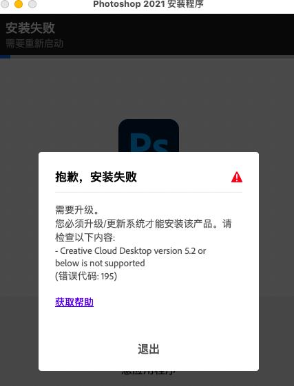 Mac安装Adobe软件错误代码195 的解决方法