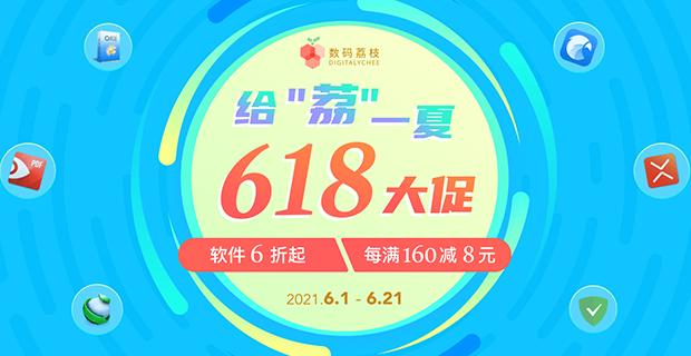 【正版活动】给「荔」一夏 618 正版软件大促,秒杀折扣满减一起来袭
