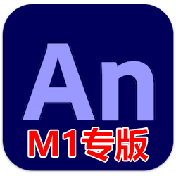 Animate 2021 M1 芯片版 v21.0.7 中文免激活版下载 An动画设计制作软件