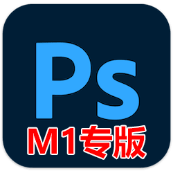 Photoshop M1 芯片破解版