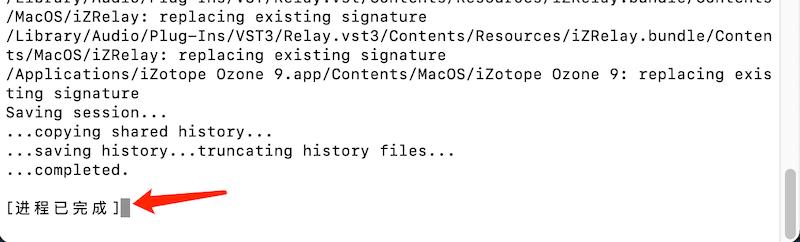 iZotope Ozone 9 Advanced for Mac v9.1.0a 英文破解版 臭氧9母带处理